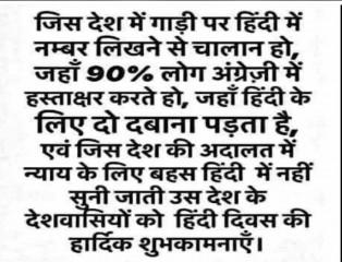 hindiday, HindiDiwas